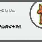JW-CAD for Mac – BMP画像の印刷