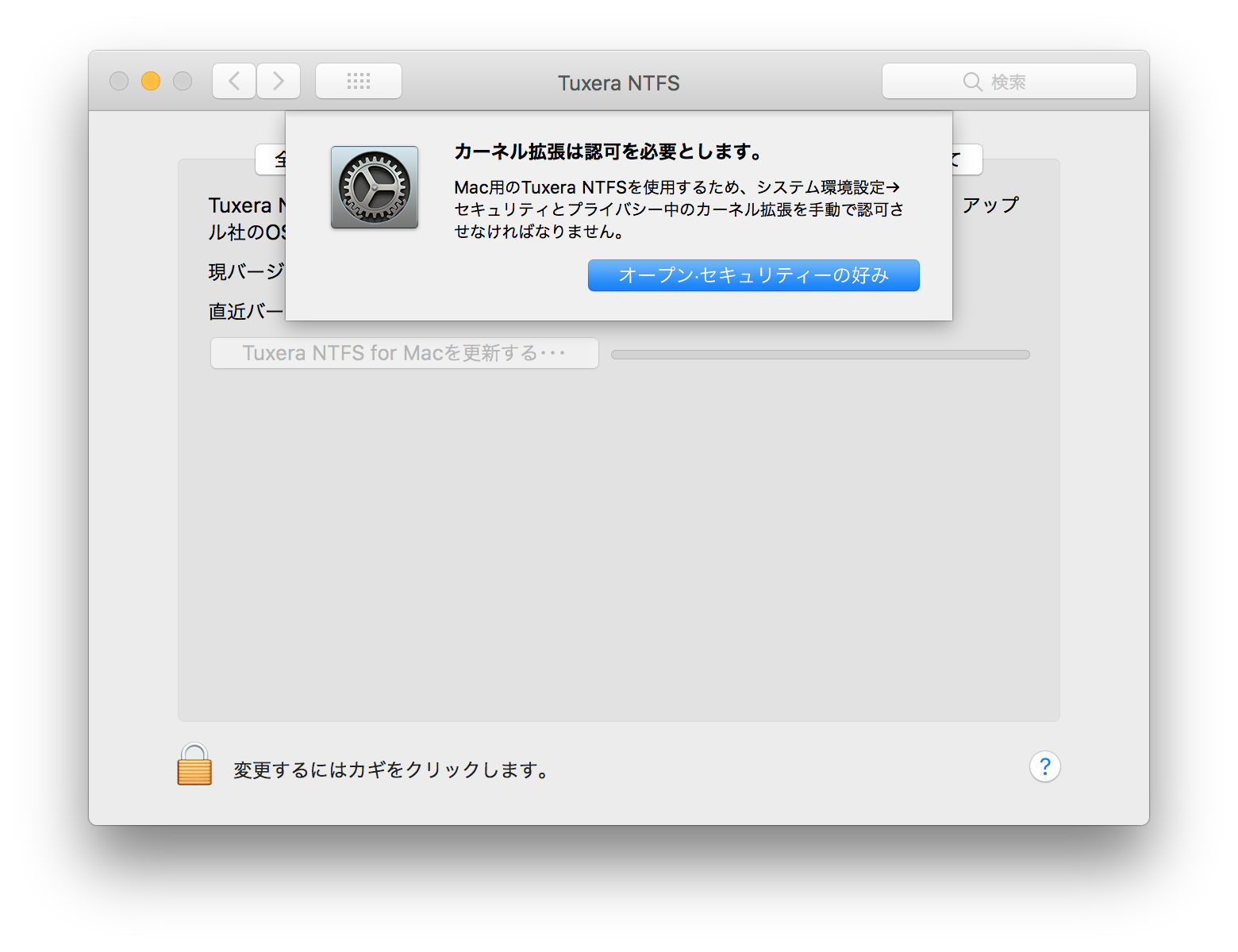 tuxera kernel extension macos high sierra